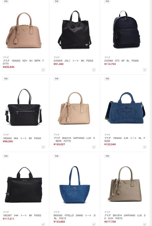 outlet store 09c0f e6184 PRADA(プラダ)のアウトレットセールがバッグや財布で開催中!
