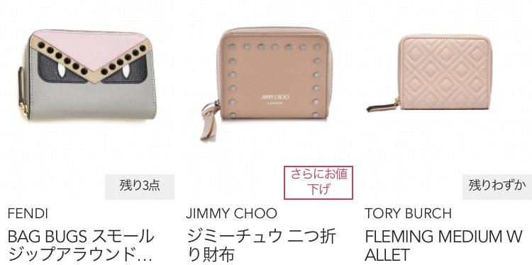 cef8ab9320bc トレンドアイテムでありスマートに持てる財布がファミリーセール、サンプルセールを開催中です。 最大92%OFFのお安い価格で多数のブランド品が放出。  オンラインセール ...