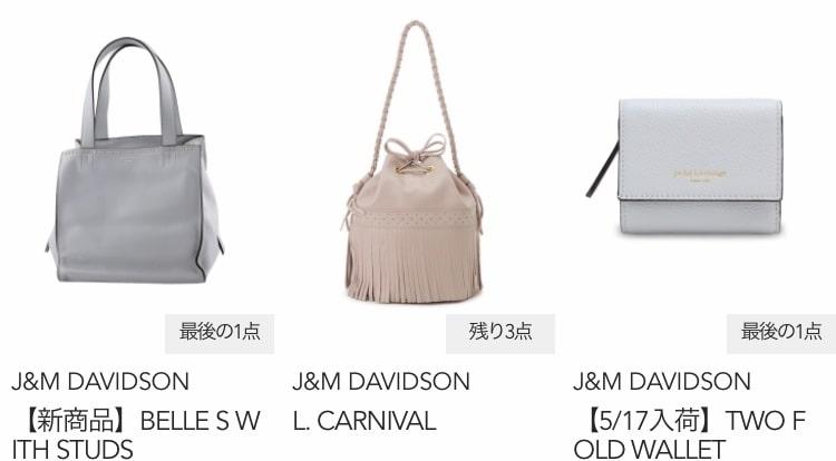 165a6af6e702a 人気バッグのBELLEやカーニバルなどがお安く購入できる内容のお得なセール。 オンラインセール サイトのMUSE&Co(ミューズ&コー)にて行われています。